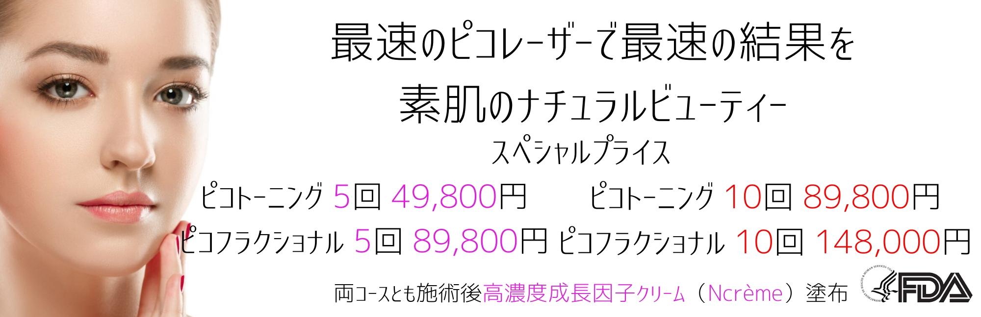 ピコーレーザー(ピコトーニング・ピコフラクショナル)特別価格