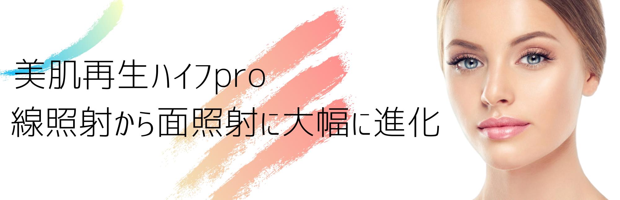 美肌再生ハイフproの写真